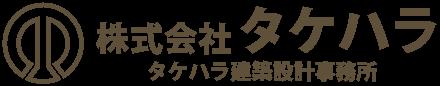 株式会社タケハラ|埼玉県|桶川市|古民家再生|リフォーム|新築|外構工事